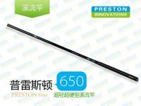 普雷斯顿650