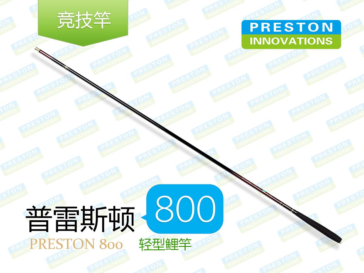 普雷斯顿800:轻型鲤竿