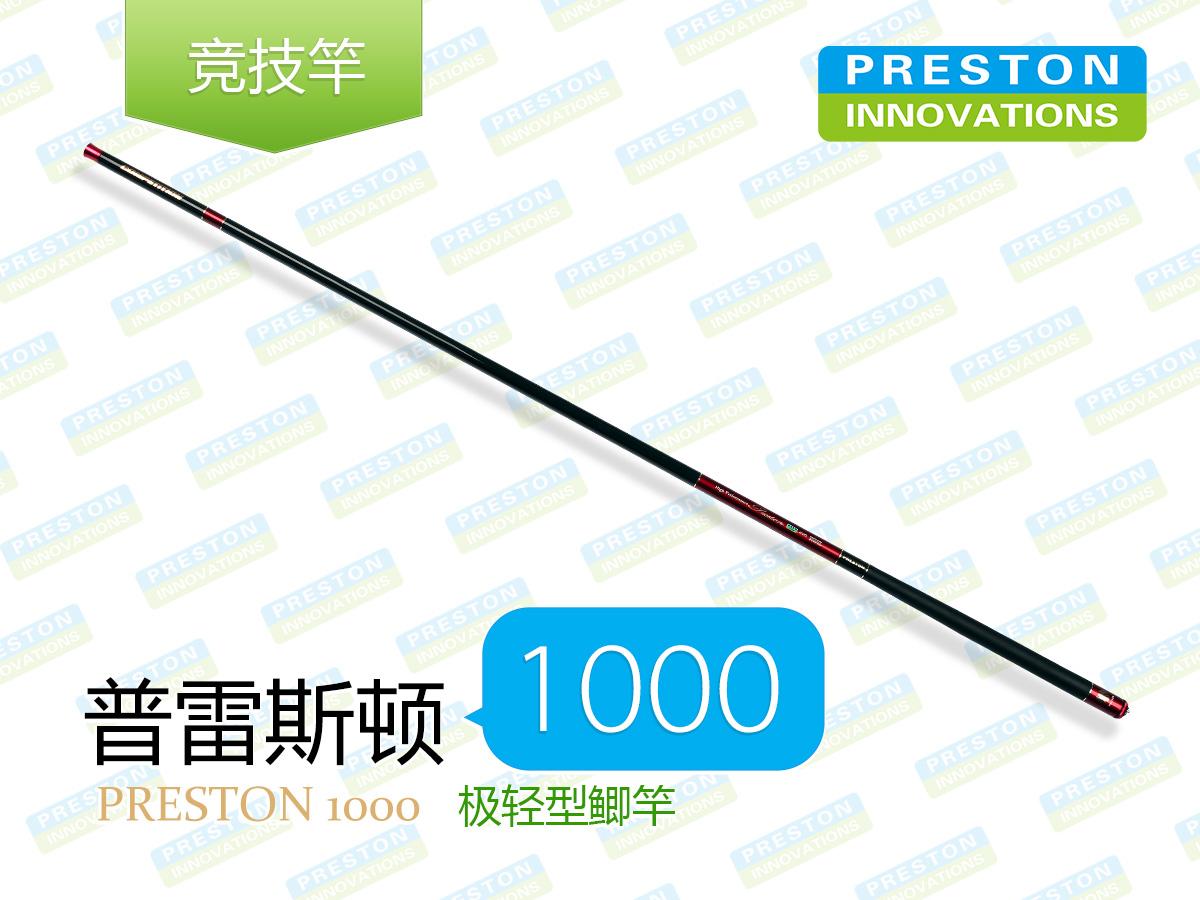 普雷斯顿1000:轻型鲫竿