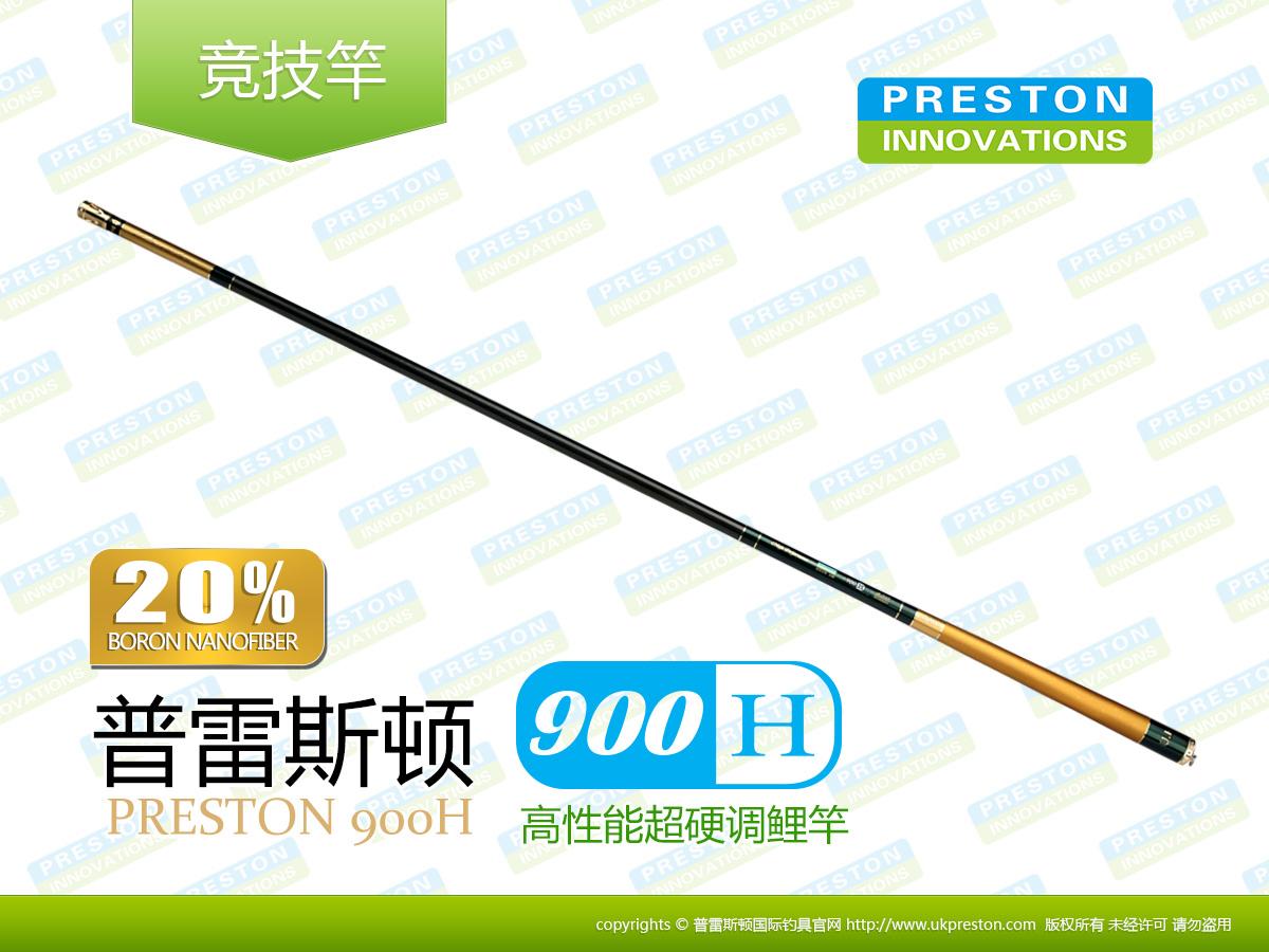 普雷斯顿竞技版新作H型系列产品——普雷斯顿900H,高性能超硬调鲤竿