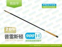 普雷斯顿900H竞技版新作H型系列产品