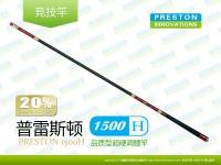 普雷斯顿1500H竞技版新作H型系列产品