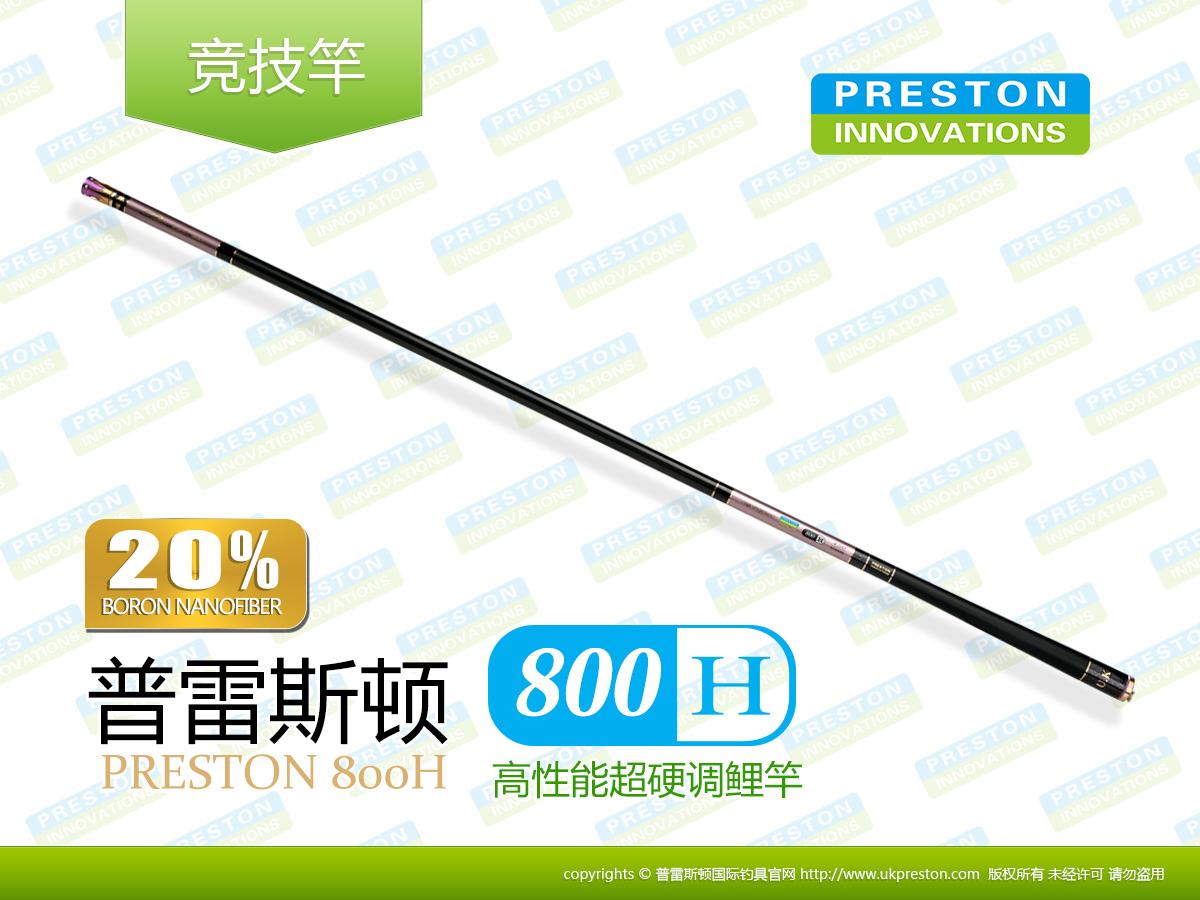 普雷斯顿800H,高性能超硬调鲤竿。