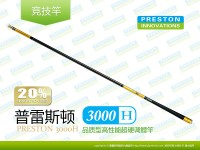 普雷斯顿3000H竞技版新作H型系列产品
