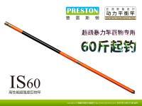 普雷斯顿IS60