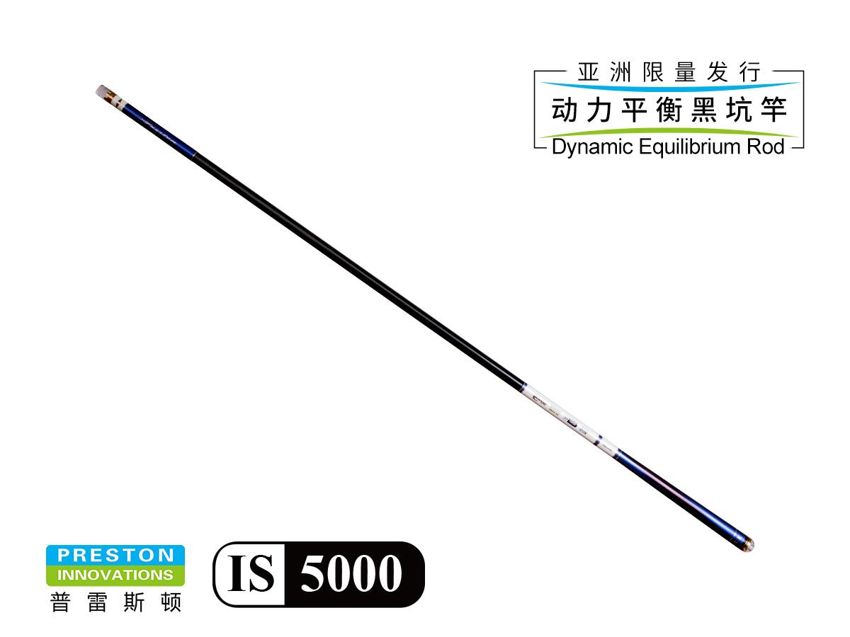 亚洲限量发行Preston动力平衡IS黑坑系列产品——普雷斯顿IS5000,高品质型动力平衡黑坑综合竿。