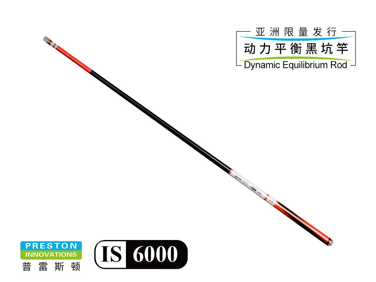 亚洲限量发行Preston动力平衡IS黑坑系列产品——普雷斯顿IS6000,高品质型动力平衡黑坑综合竿