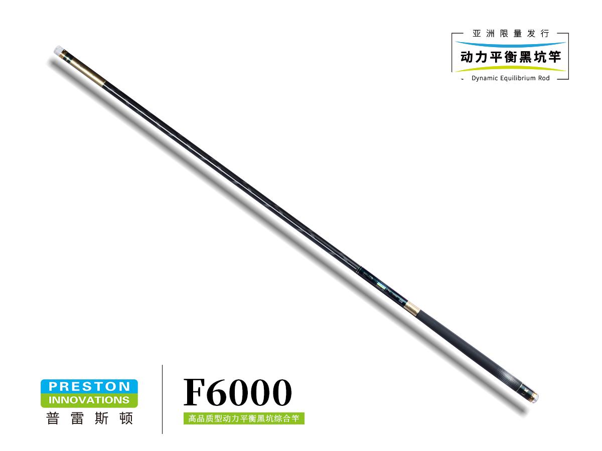 亚洲限量发行Preston动力平衡F系列新品——普雷斯顿F6000,高品质型动力平衡黑坑综合竿。