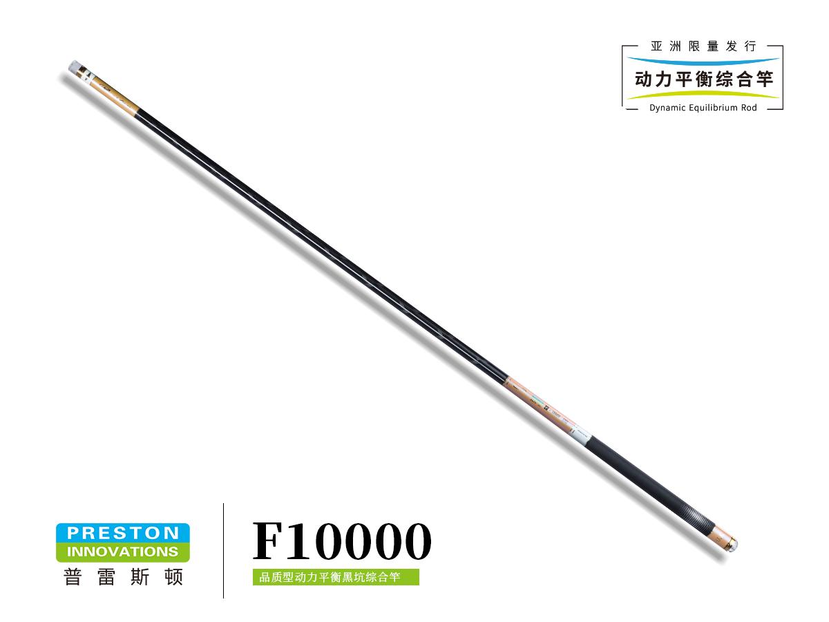 亚洲限量发行Preston动力平衡F系列新品——普雷斯顿F10000,品质型动力平衡黑坑综合竿。