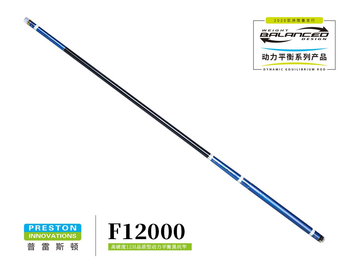 亚洲限量发行Preston动力平衡F系列新品——普雷斯顿F12000,高硬度12H品质型动力平衡黑坑竿